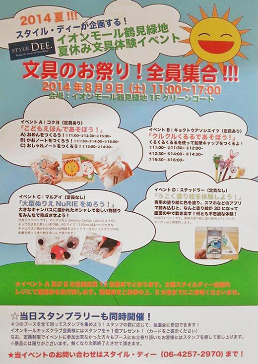 【8月9日】夏休み文具体験イベント 文具のお祭り!全員集合!