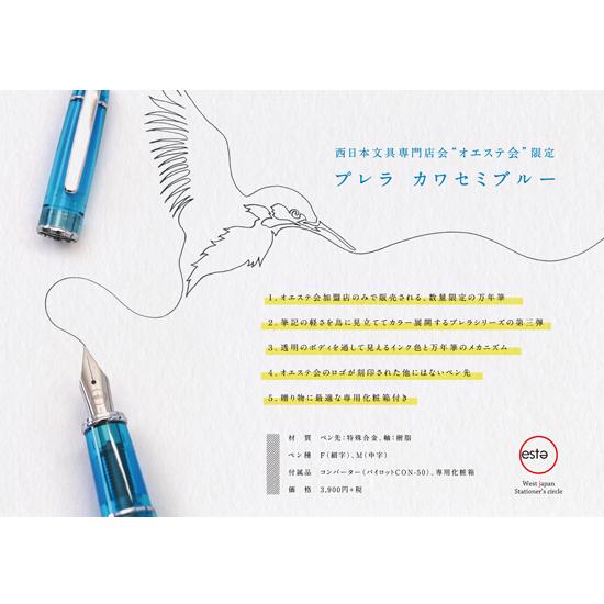 オエステ会限定プレラ第三弾:カワセミブルー