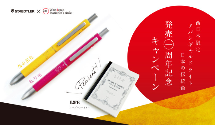 オエステ会 アバンギャルドライト 日本の伝統色シリーズ 発売1周年記念キャンペーン