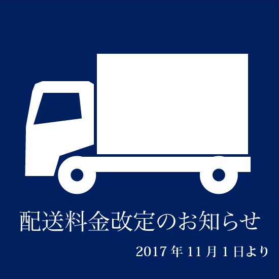 配送料金改定のお知らせ