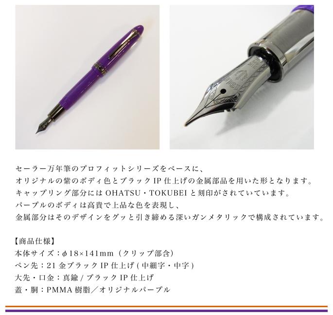 ギフショナリーデルタ オリジナル万年筆「お初・徳兵衛」