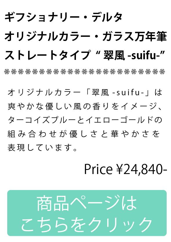 ギフショナリー・デルタ オリジナルカラー・ガラス万年筆発売