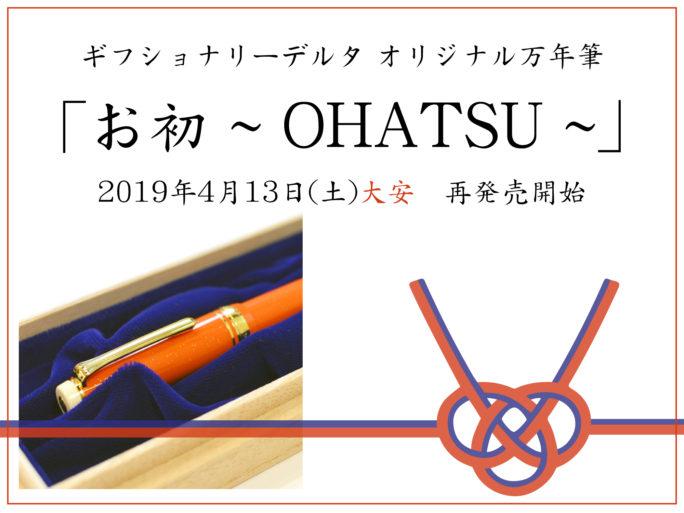 オリジナル万年筆「お初   OHATSU  」ご要望にお応えして再販売!