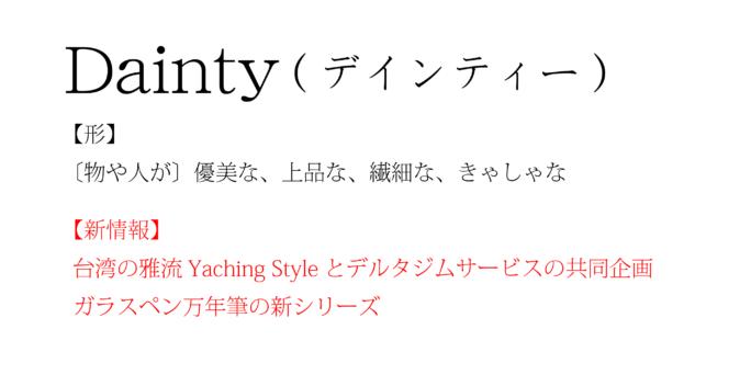 雅流YachingStyle ガラス万年筆 Dainty