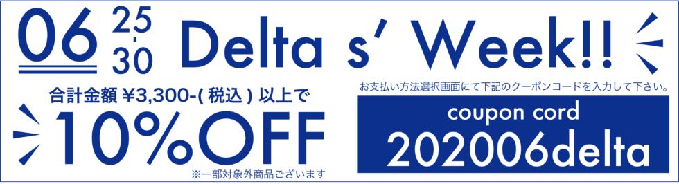 Deltas Week!!対象商品合計3,300円以上お買い上げで10%OFF!