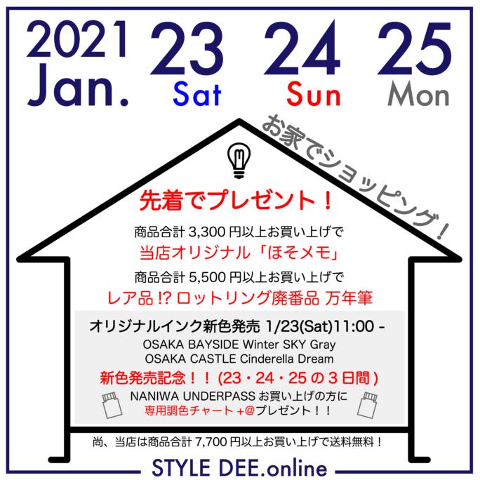 1月23・24・25日の3日間はお家でショッピング【デルタの日】